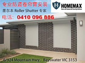 墨尔本防盗卷帘窗门 Roller Shutter 专家 Homemax Security Solutions Pty Ltd