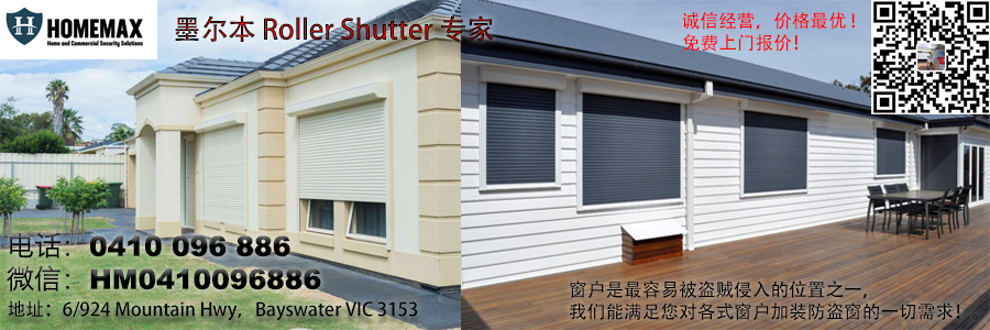 墨尔本防盗卷帘窗防盗卷帘门 Roller Shutter 专家 Homemax Security Solutions Pty Ltd
