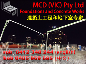 墨尔本混凝土工程建筑工程公司 MCD (VIC) Pty Ltd