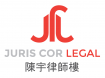 陳宇律師樓 Juris Cor Legal Company Logo