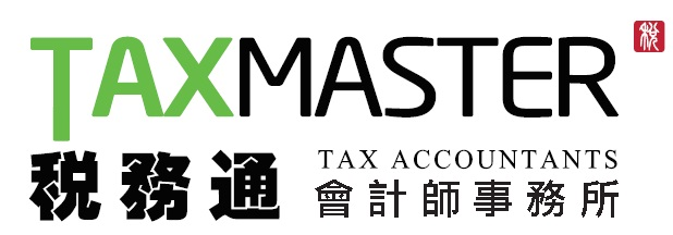 稅務通會計師事務所Taxmaster Tax Accountants Eastwood Company Logo