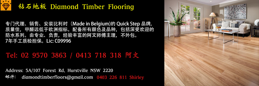悉尼地板地毯木地板铺地板 钻石地板 Diamond Timber Flooring