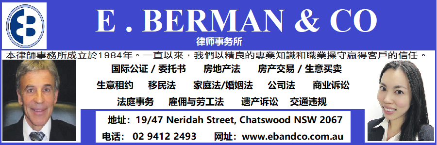伯曼律师事务所 E BERMAN & CO Solicitors and Notaries