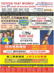 北岸教育学院 North Shore Coaching College thumbnail version 1