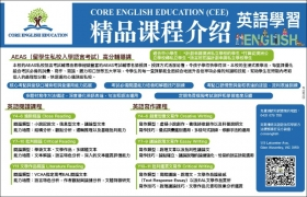 Core English Education thumbnail version 1
