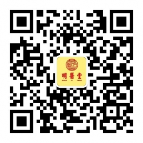 明医堂中医药诊疗中心 Ming Yi Tang Traditional Chinese Medicine Centre thumbnail version 1