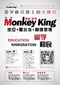 Monkey King学生服务中心 thumbnail version 3