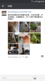 J&C 悉尼pest control 杀虫 0419232099 thumbnail version 5
